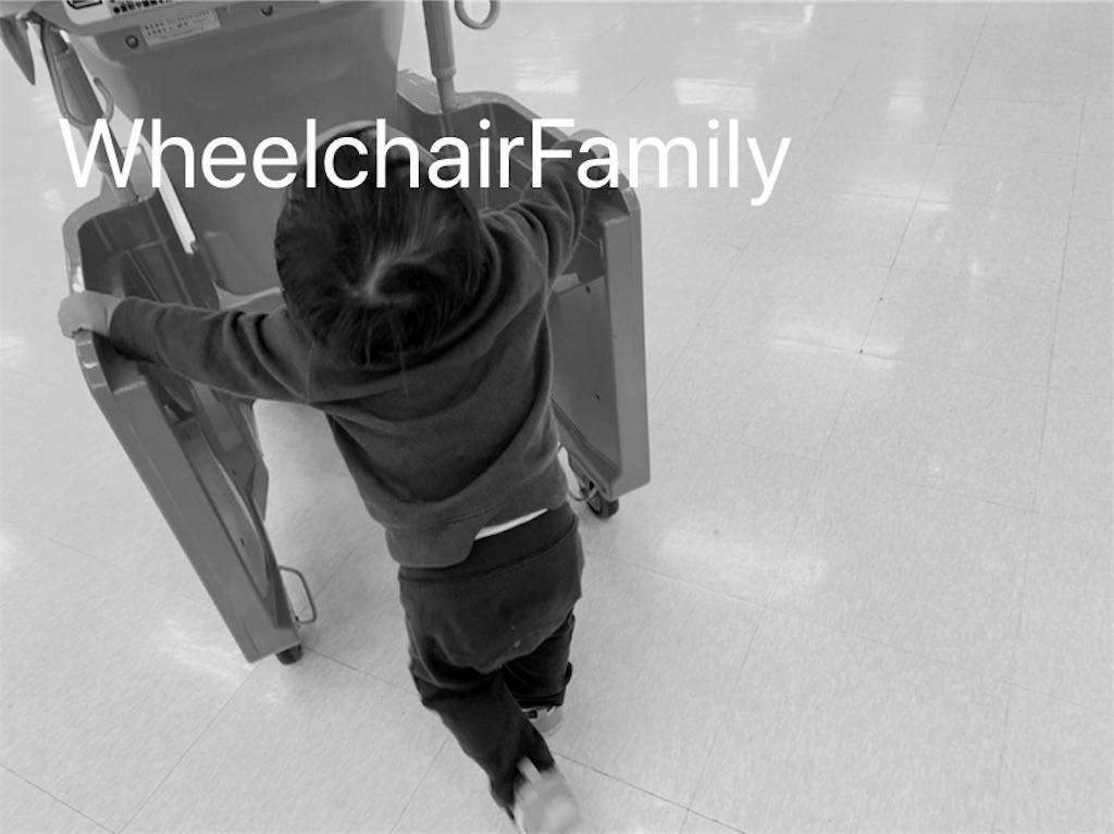 f:id:WheelchairFamily:20200528091303j:image