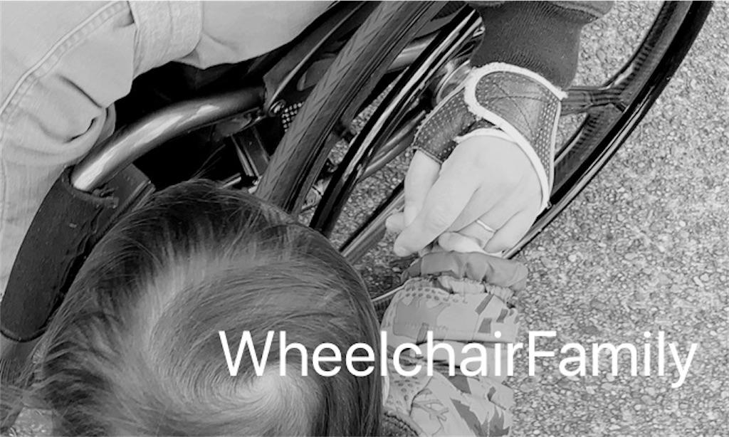 f:id:WheelchairFamily:20200529165619j:image
