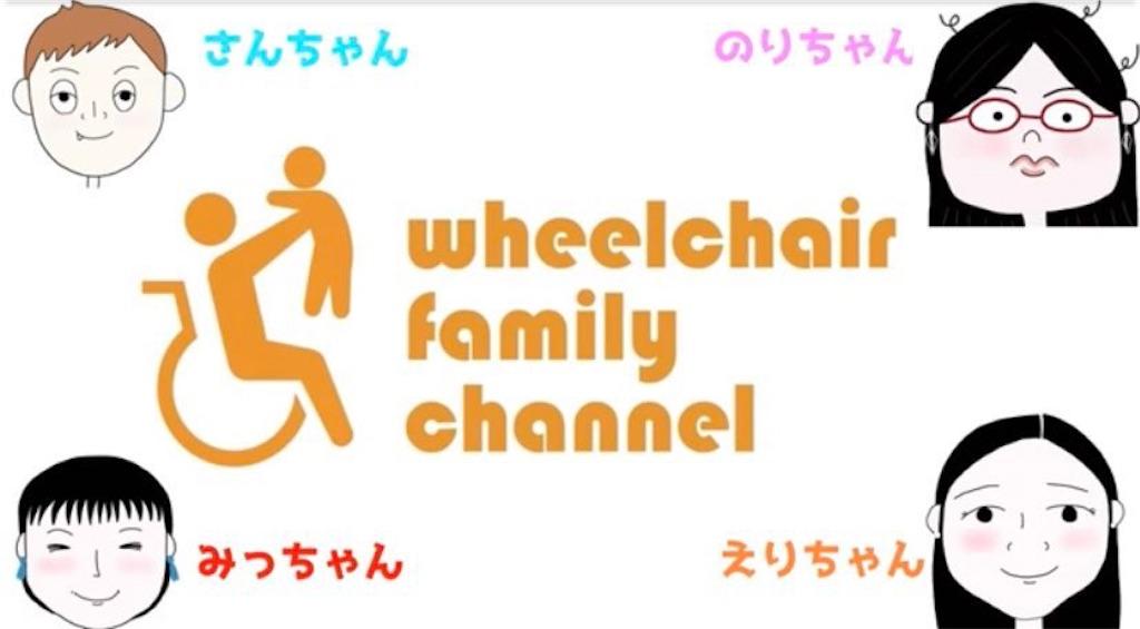 f:id:WheelchairFamily:20200710173606j:image