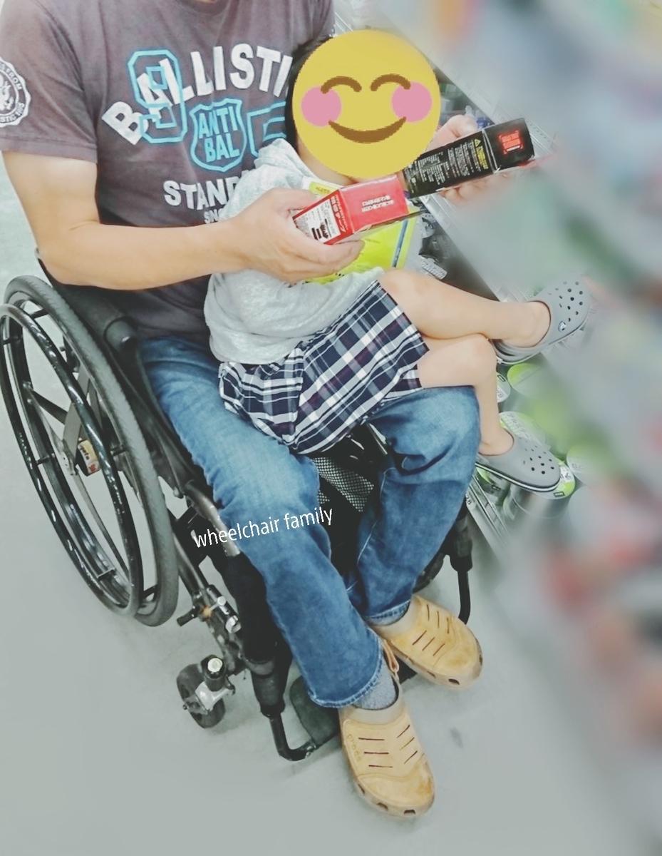f:id:WheelchairFamily:20200723083841j:plain