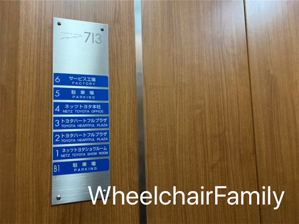 f:id:WheelchairFamily:20210116142743j:image