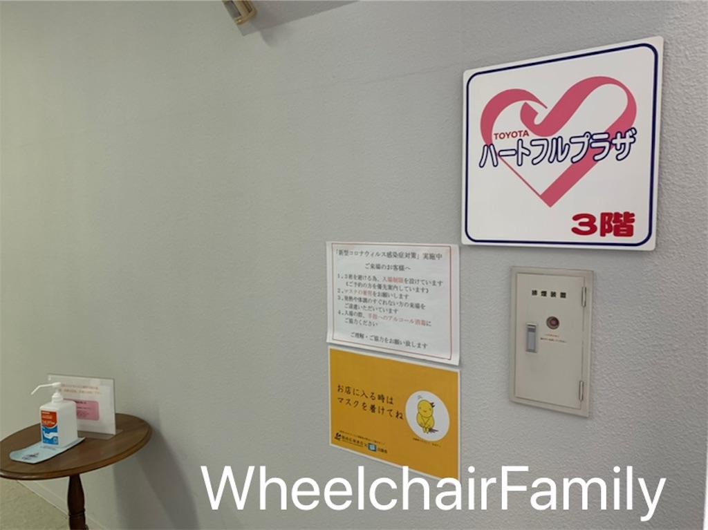 f:id:WheelchairFamily:20210116143054j:image