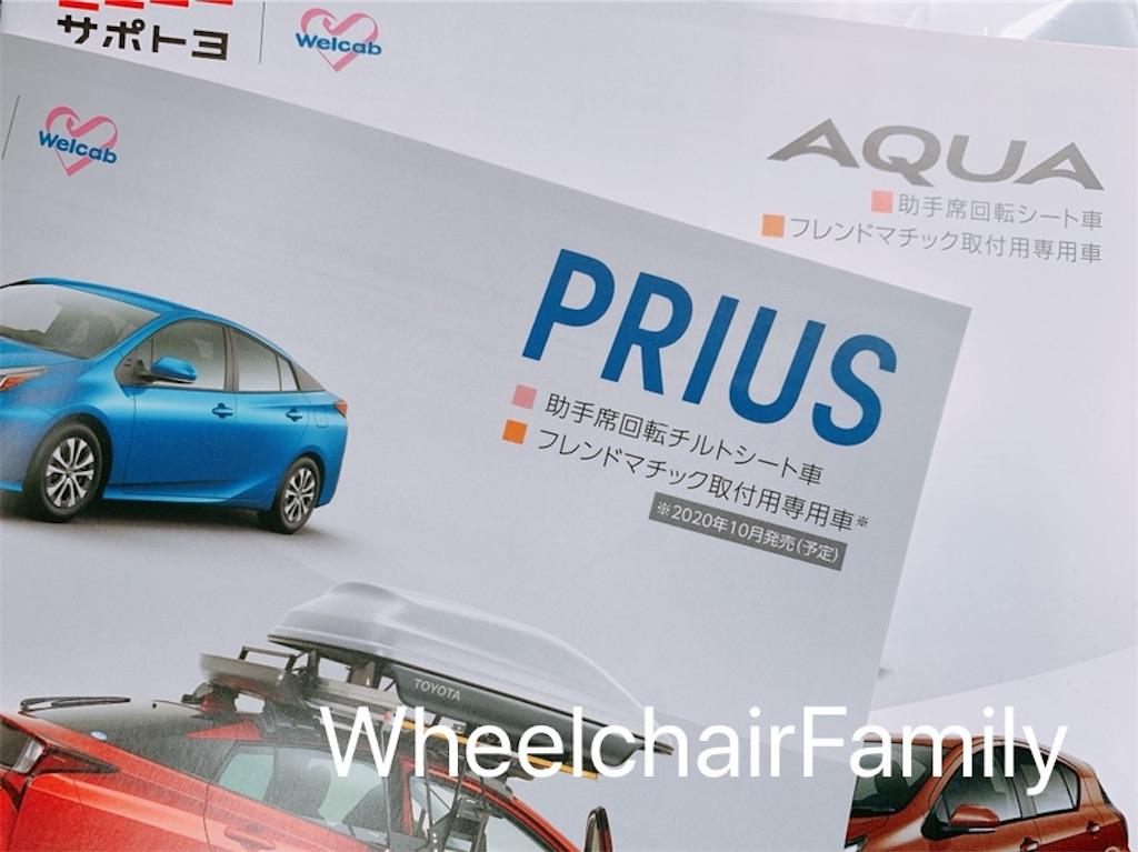 f:id:WheelchairFamily:20210116145450j:image