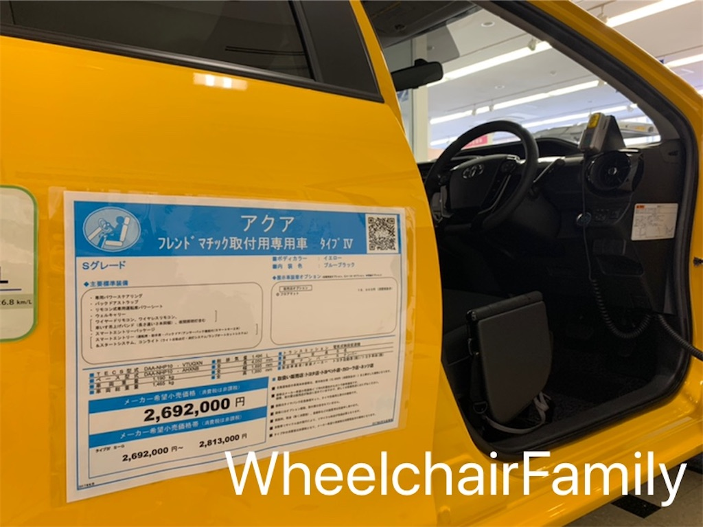 f:id:WheelchairFamily:20210116145614j:image