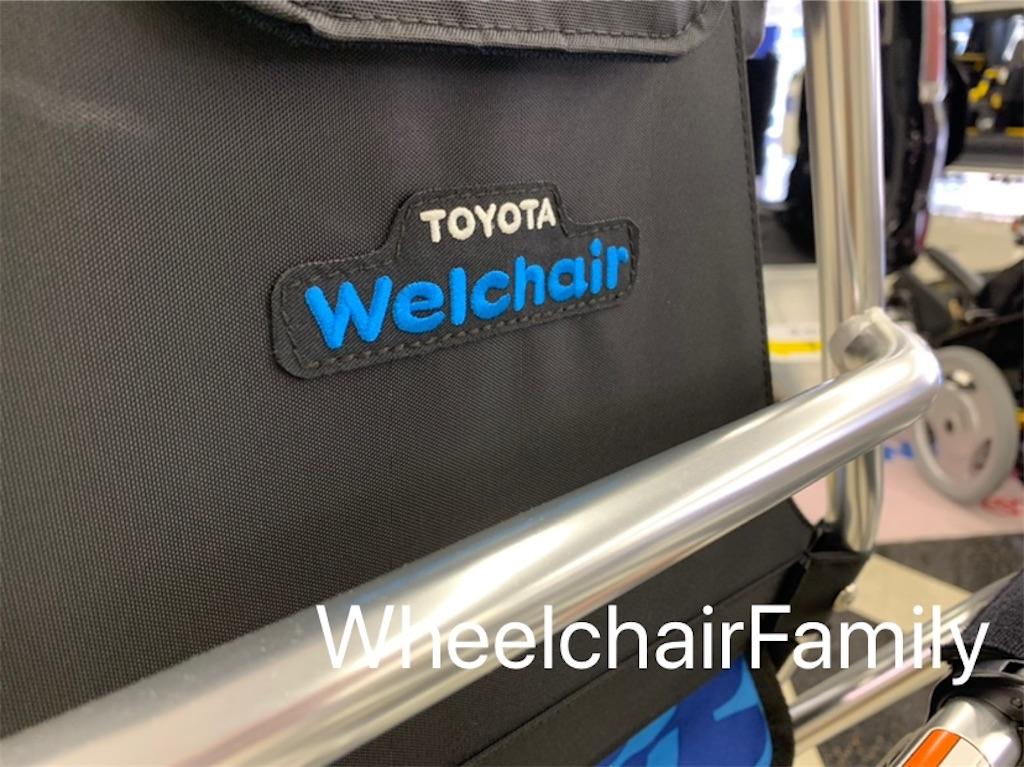 f:id:WheelchairFamily:20210116145703j:image