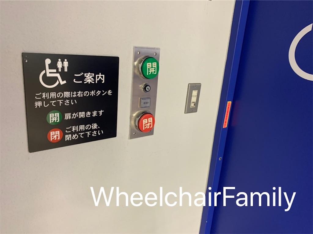 f:id:WheelchairFamily:20210116145940j:image