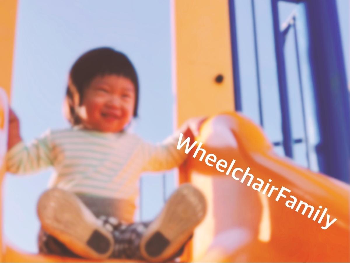 f:id:WheelchairFamily:20210205094632j:plain