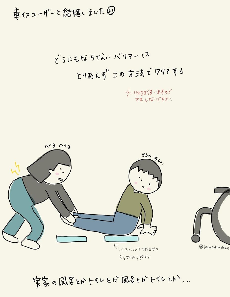 f:id:WheelchairFamily:20210218140143j:plain