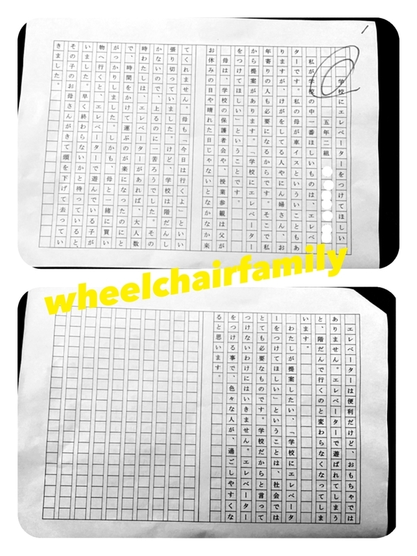 f:id:WheelchairFamily:20210326154434j:plain