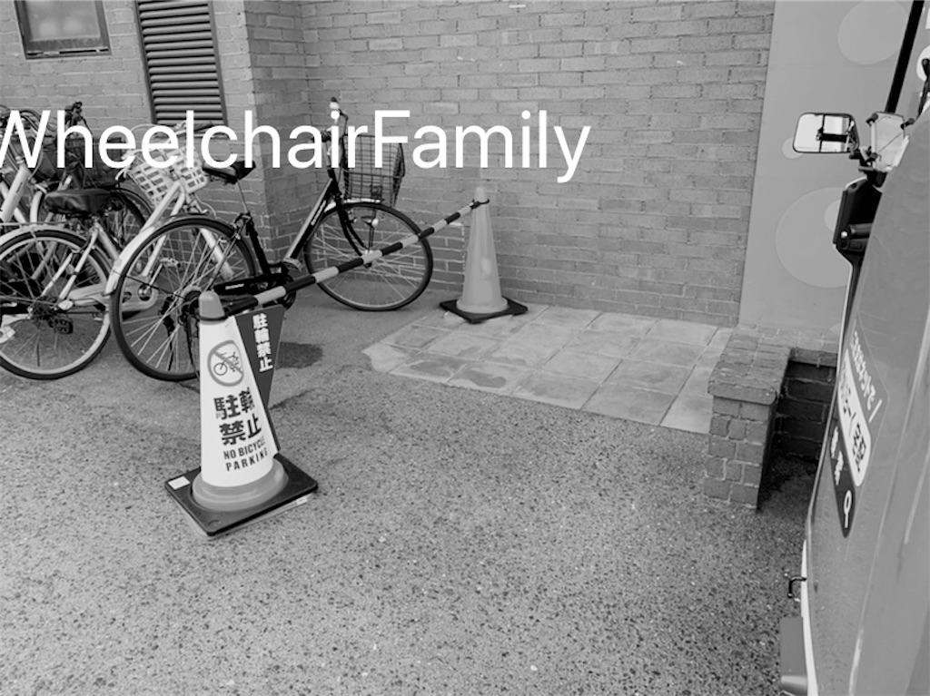 f:id:WheelchairFamily:20210330120225j:image