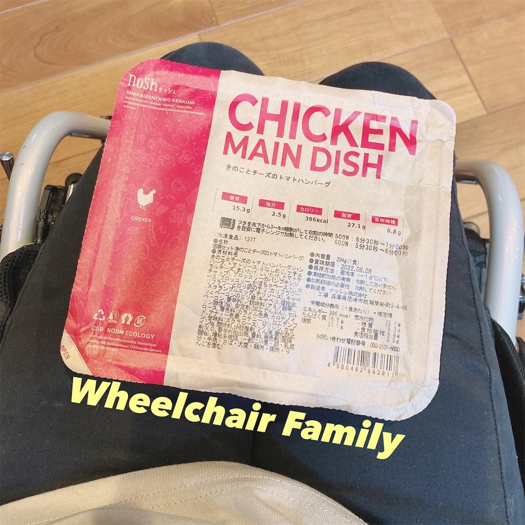 f:id:WheelchairFamily:20210831220812j:image
