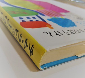 f:id:WhichBook:20210928004026j:plain