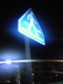 光る道、通学路w(意味不w