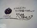 ホワイトボードにりんごを書いてみた
