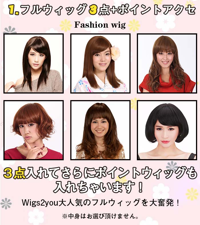 f:id:Wigs2you:20191205170333j:plain