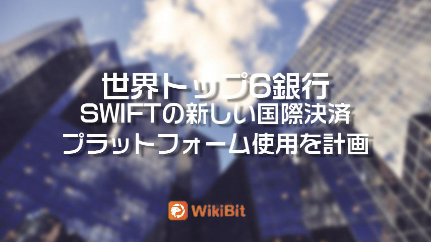 f:id:WikiBitJapan:20210626165334j:plain