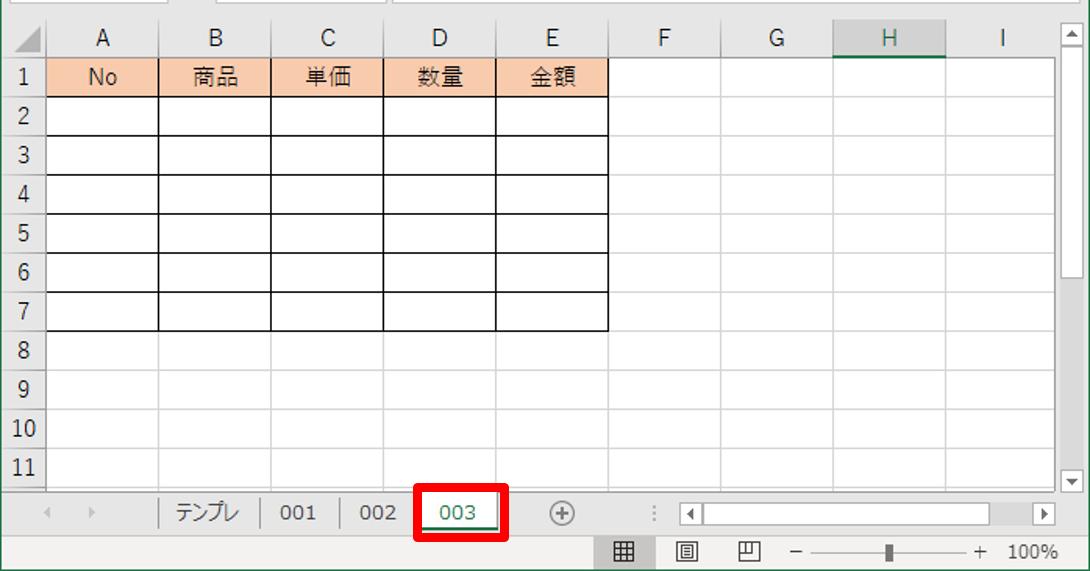 マクロ コピー エクセル エクセルマクロコピー&ペースト画面のチラつき無くす方法