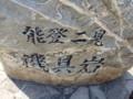 [金沢][輪島][自転車]