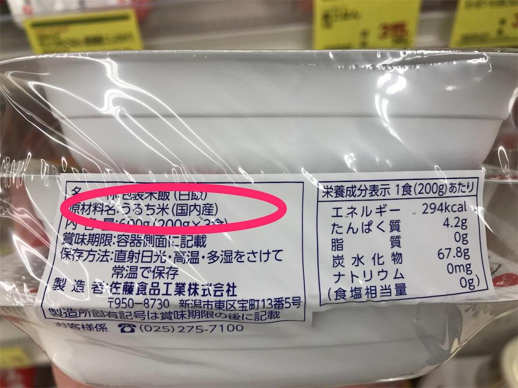 期限 賞味 の サトウ ごはん