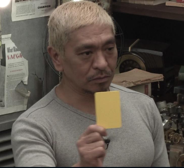 イエローカードを出す松本人志