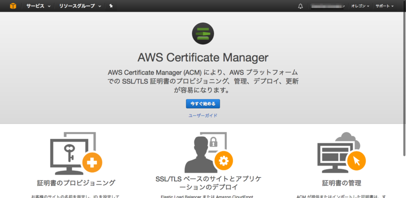 Certificate Managerの開始