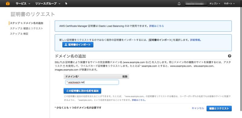 Certificate Manager ドメインの追加
