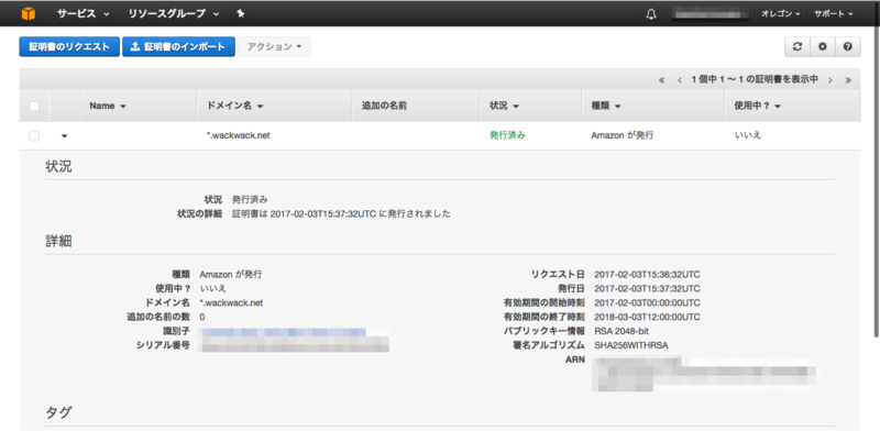 Certificate Manager AWSマネジメントコンソール
