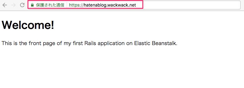 Elastic Beanstalk HTTPSアクセス