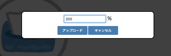 はてなフォトライフアップローダー 200%でアップロード