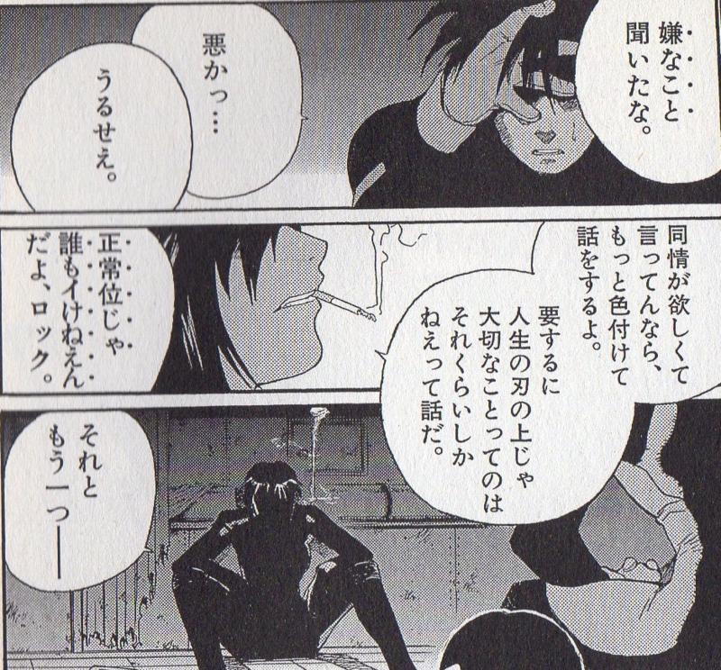 BLACK LAGOON第2巻