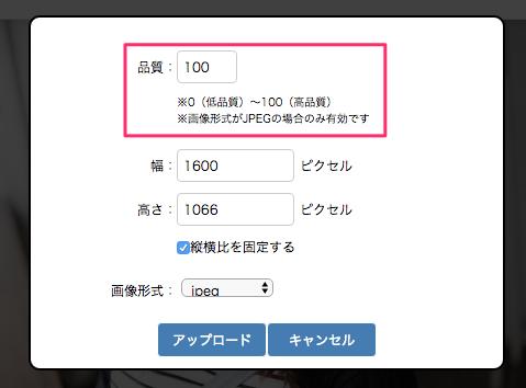 品質100でアップロード