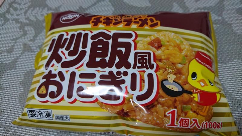 NISSIN『チキンラーメン 炒飯風おにぎり』