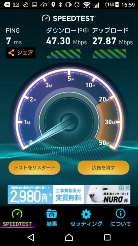 中継器ありの部屋1の通信速度(802.11n)