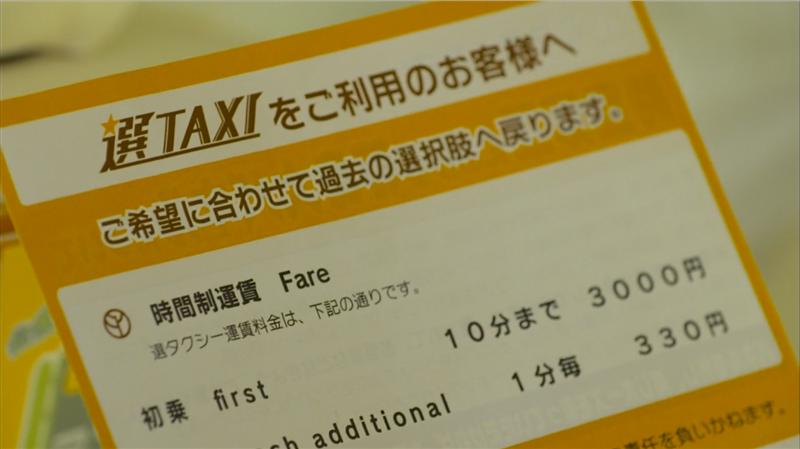 選TAXIの料金