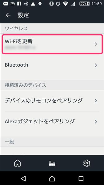 Wi-Fiを更新