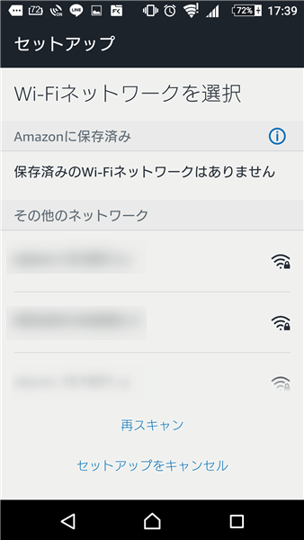 Wifi選択