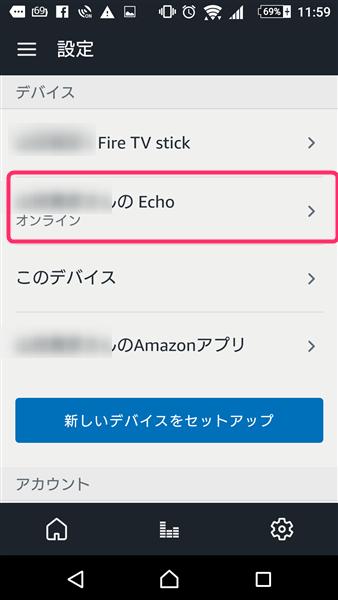 Amazon Echoの設定