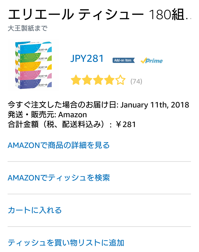 Amazonショッピング
