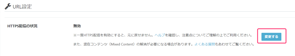 """HTTPS化"""