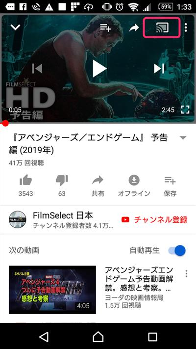 Youtubeアプリの右上にマークが表示される