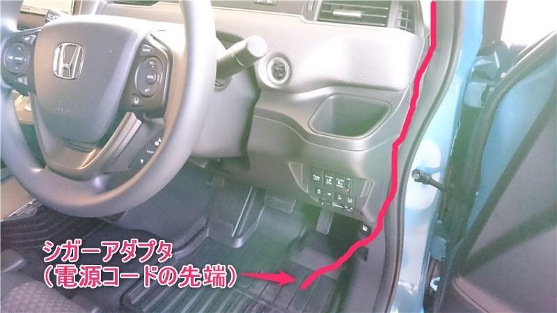 ドライブレコーダーの電源コード位置