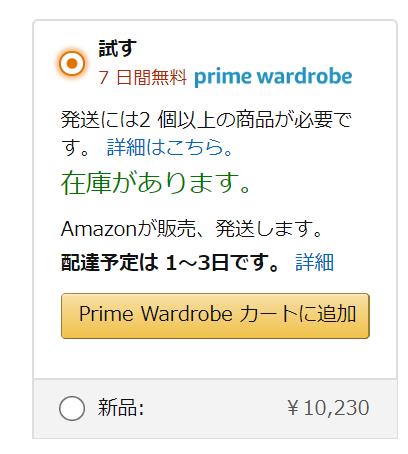 ワードローブの買い物かご