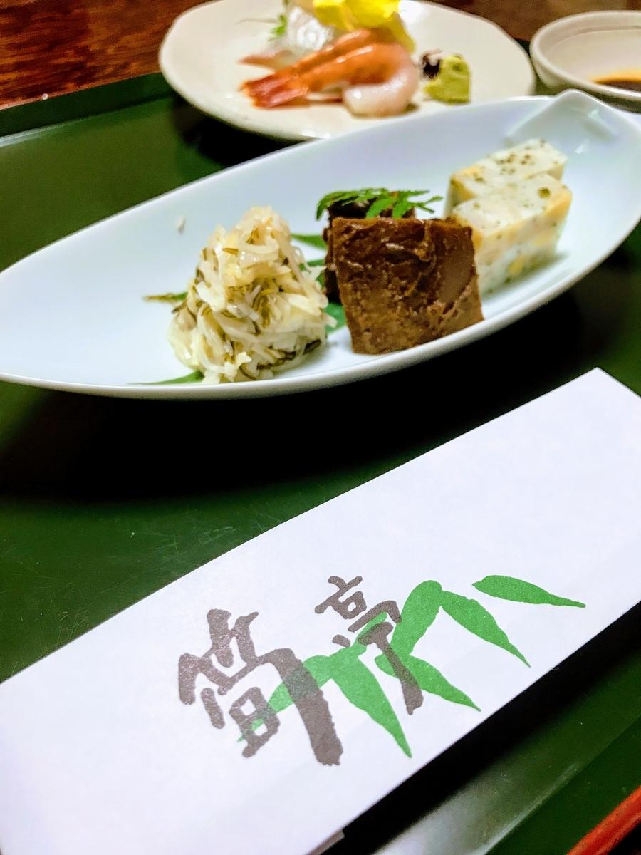 京都・旬亭 | 春の京都で筍を味わう「筍亭」