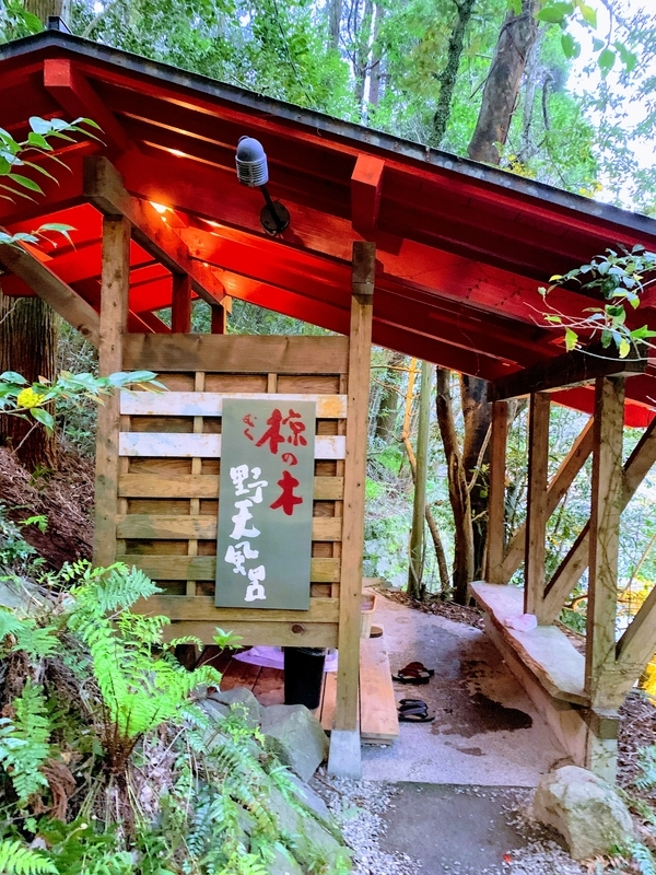 露天風呂の一つ「椋の木」につながる脱衣場。ここから川辺に降りていきます | 妙見石原荘