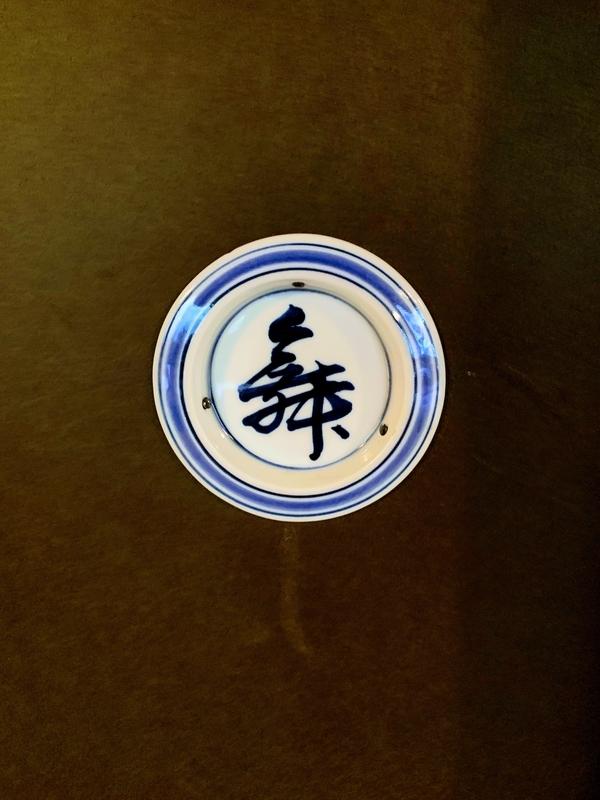 部屋の様子:襖の引手が陶器 | 妙見石原荘