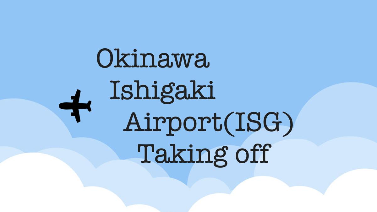 沖縄・南ぬ島石垣空港(ISG) 着陸・離陸光景