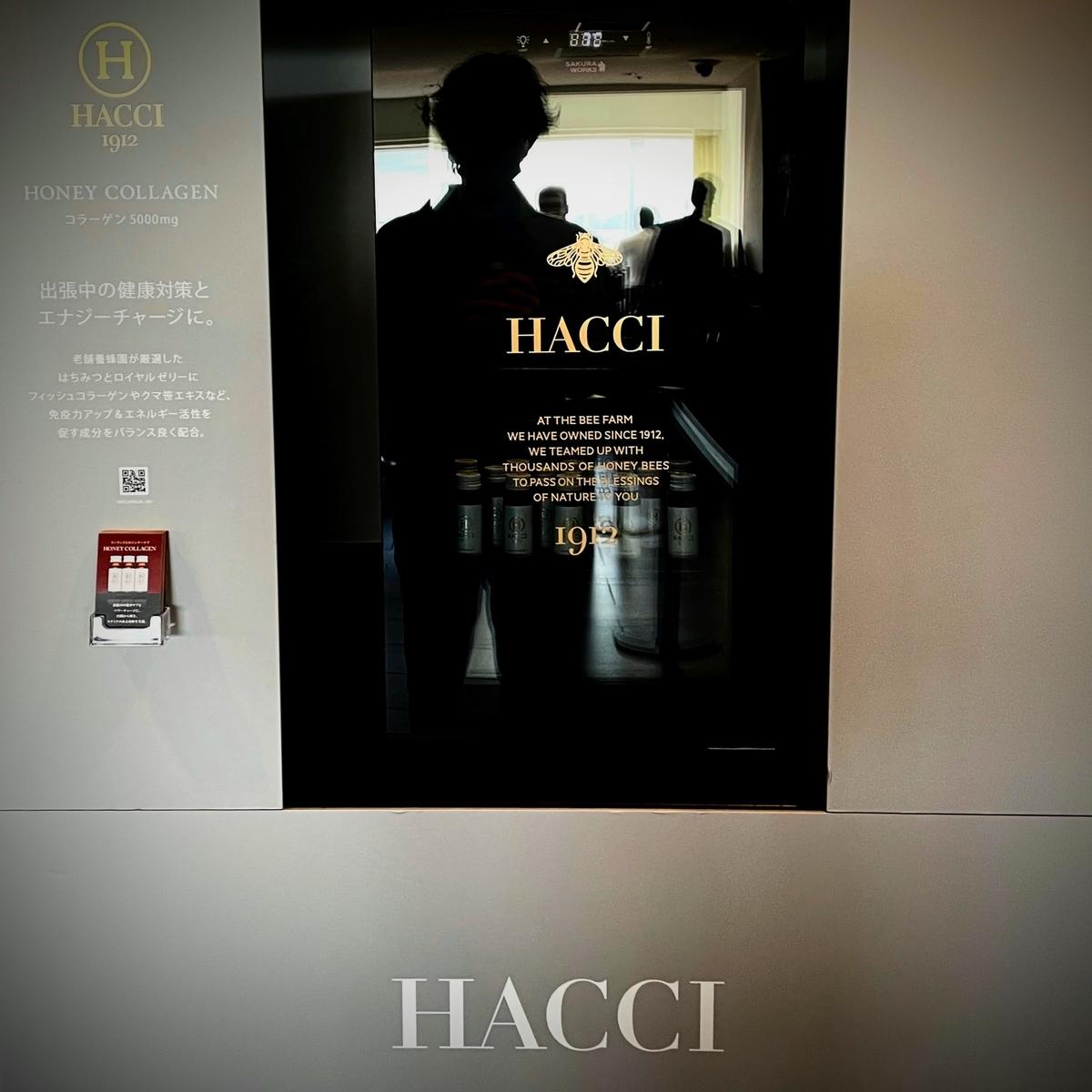 JAL国内線ラウンジに「HACCI」登場