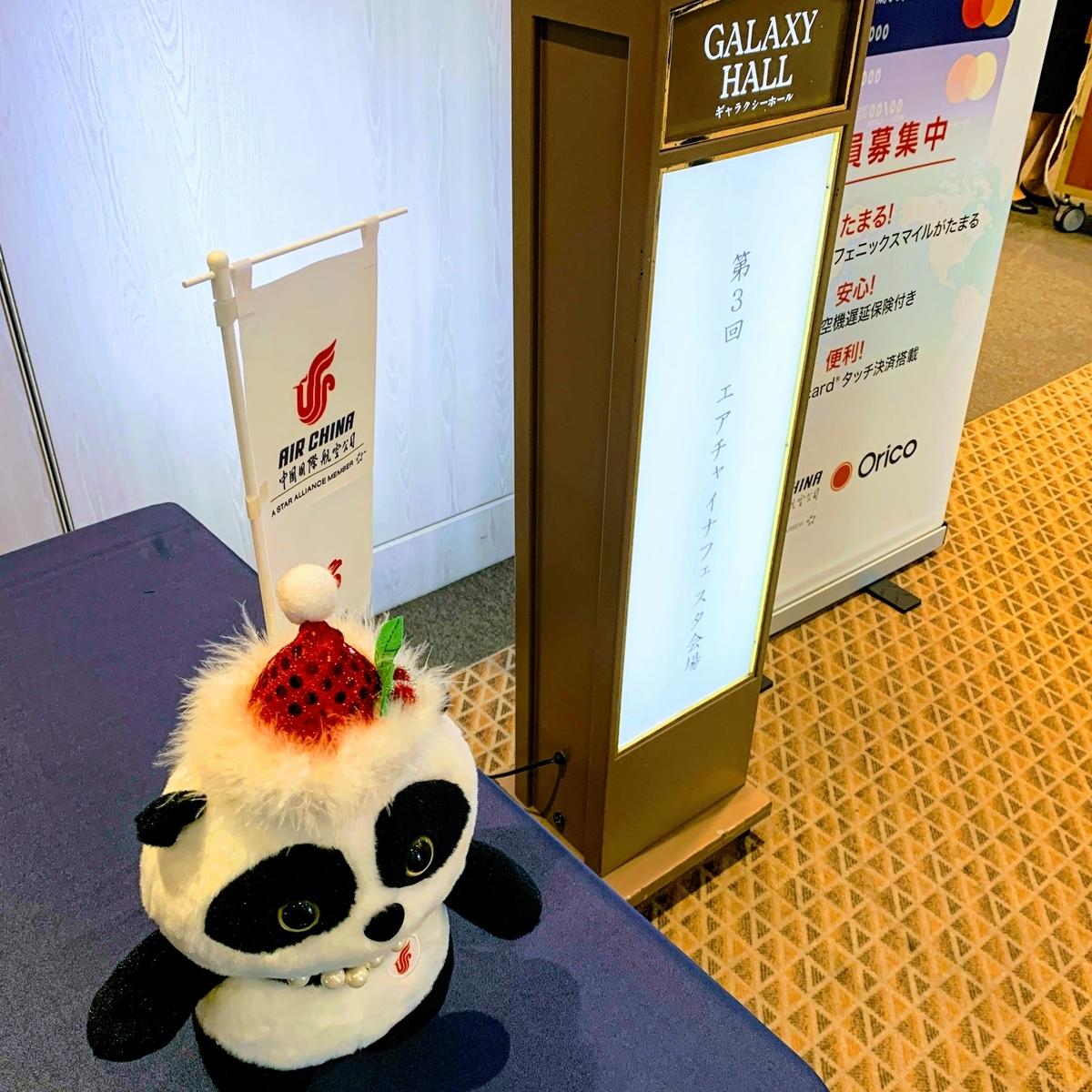 エアチャイナのマスコットキャラ、パンダの「Buddy Pan   エアチャイナフェスタ2019東京