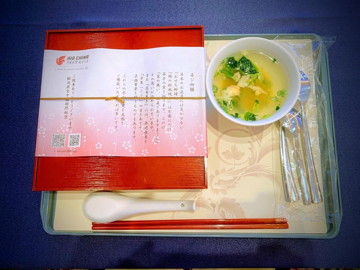 機内食(ビジネスクラス)登場   エアチャイナフェスタ2019東京