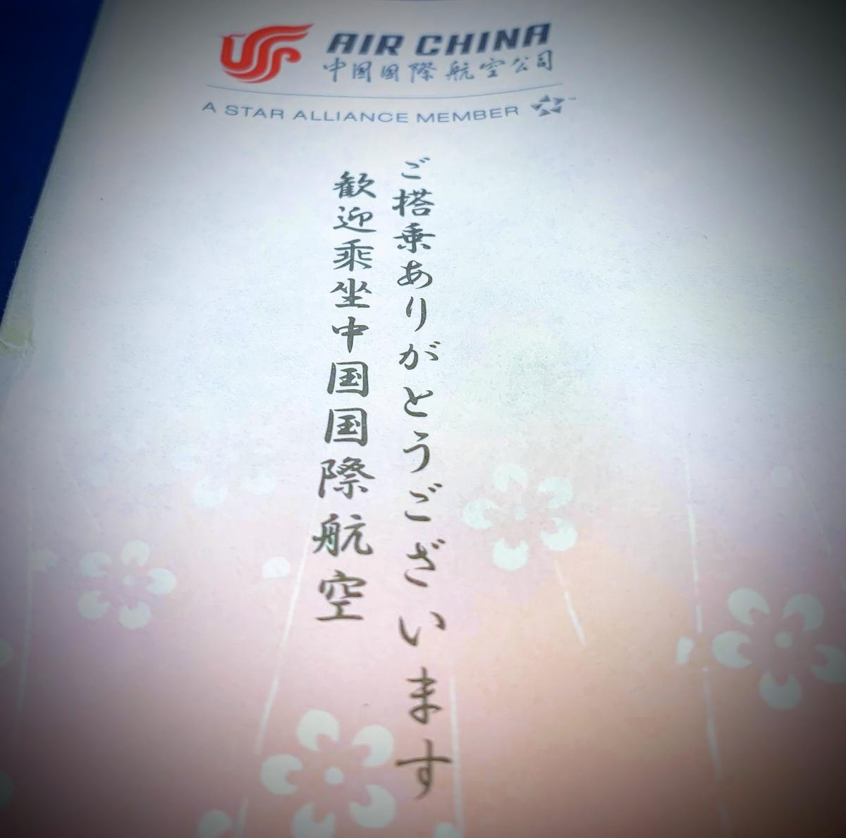 飛行機には乗りませんが「ご搭乗ありがとうございます」   エアチャイナフェスタ2019東京